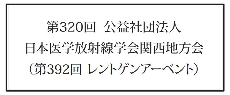 11月10日(土)の関西地方会は当教室が担当しています