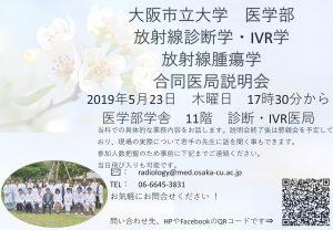 5月23日の木曜日、医局説明会を開催します
