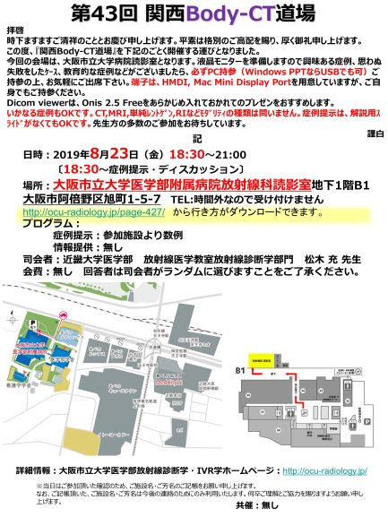 第43回関西Body CT道場を、2019年8月23日金曜日の18時30分から大阪市立大学医学部附属病院放射線科読影室(地下1階B1)で開催します。