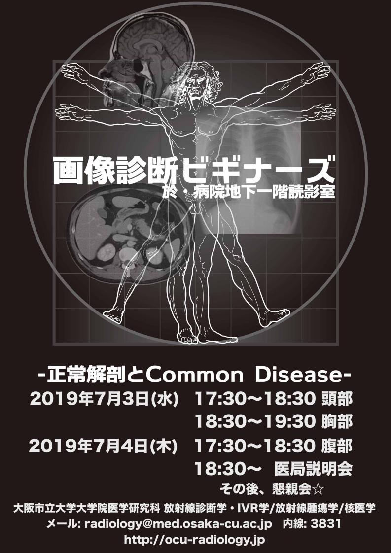 ★★★2019年第2回 医局説明会のお知らせ★★★