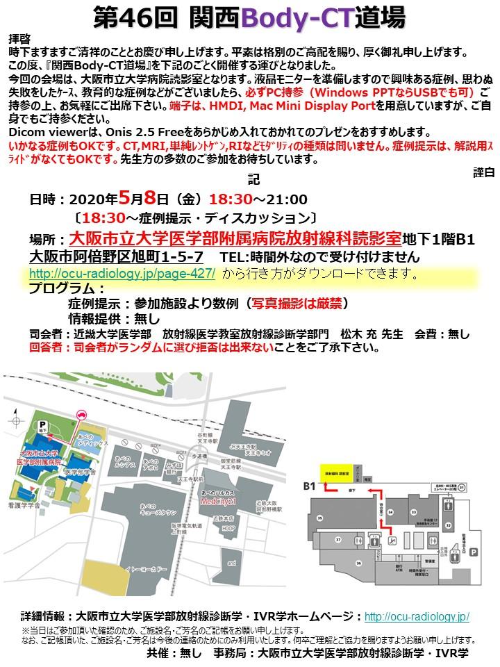 第46回関西Body CT道場を開催致します。