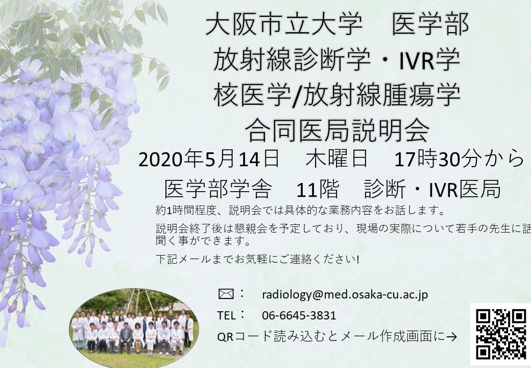 5月14日の木曜日、医局説明会を開催します