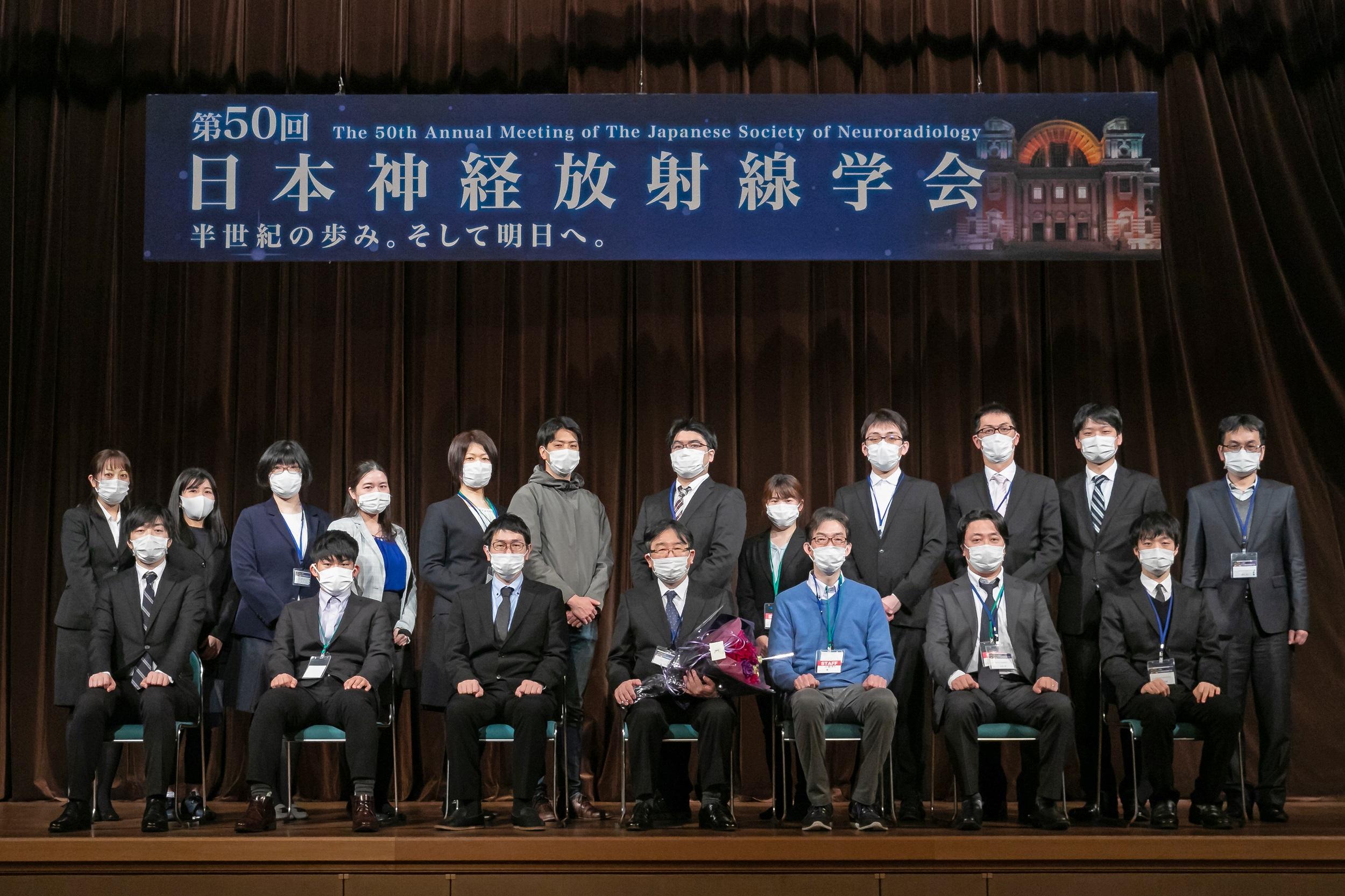 第50回日本神経放射線学会の現地開催とLive配信を無事終了しました