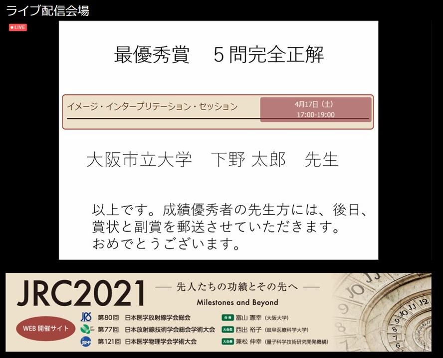 JRS2021の受賞報告