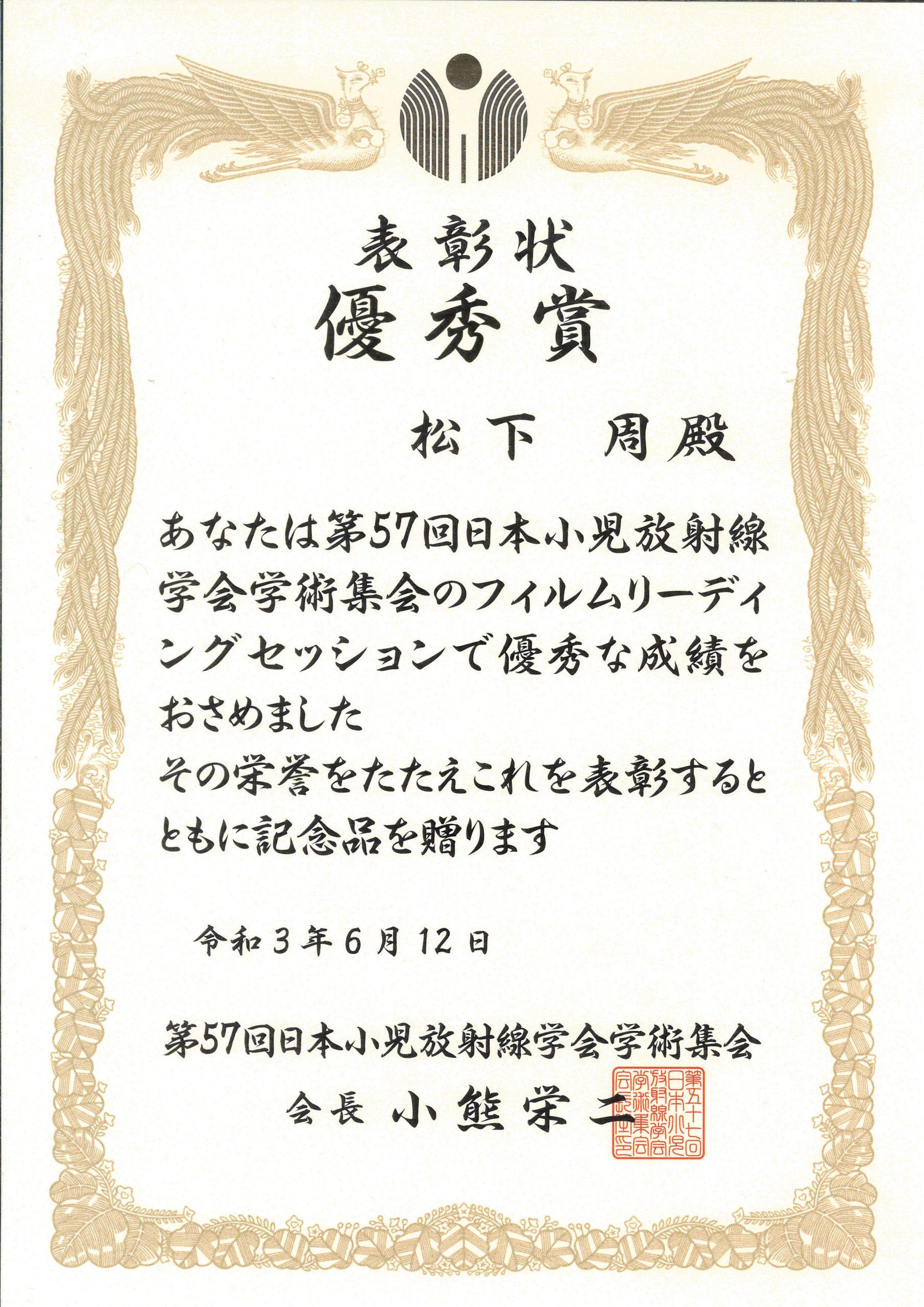 第57回日本小児放射線学会学術集会にて受賞